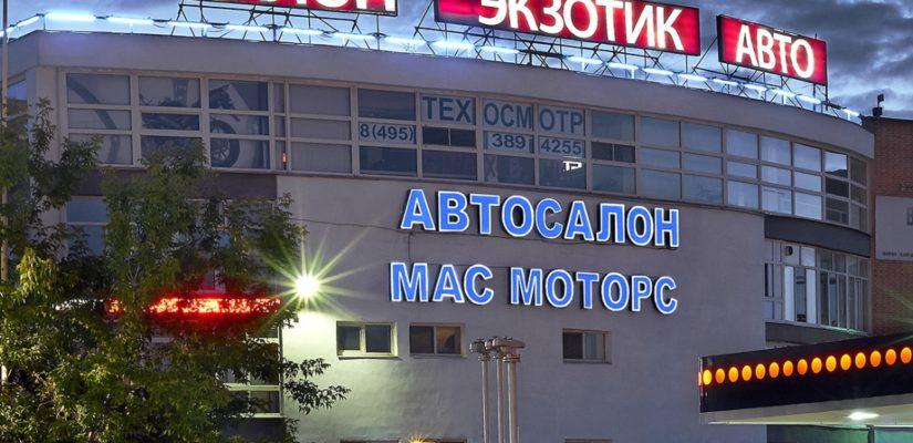 Автосалоны москвы мас моторс отзывы покупателей авто в аренду без залога симферополь