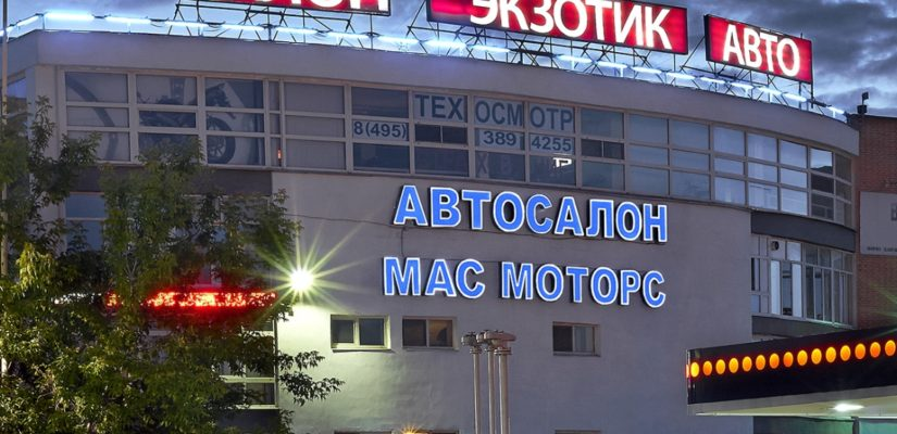 Автосалон мас авто москва автоломбард кредит под залог