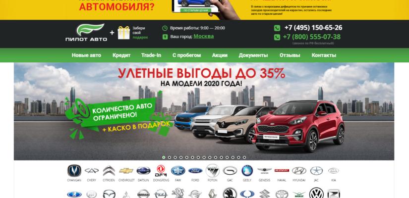 официальный сайт автосалона пилот авто в москве