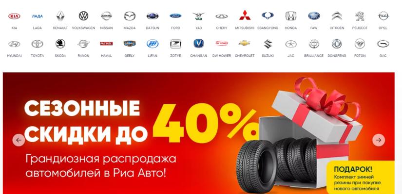 официальный сайт автосалона риа авто в москве