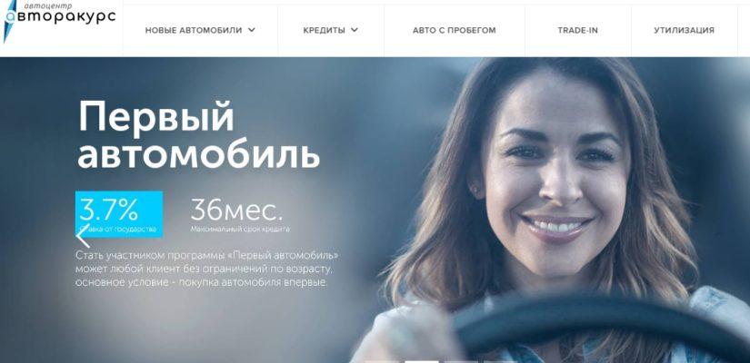 официальный сайт автосалона авто ракурс в чехове