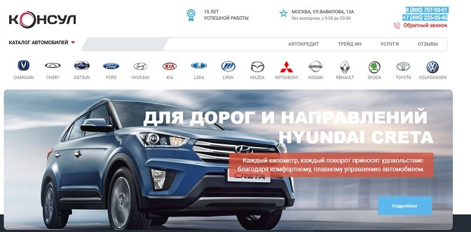официальный сайт автосалона консул в москве