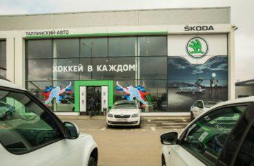 Таллинский-Авто — официальный дилер Skoda