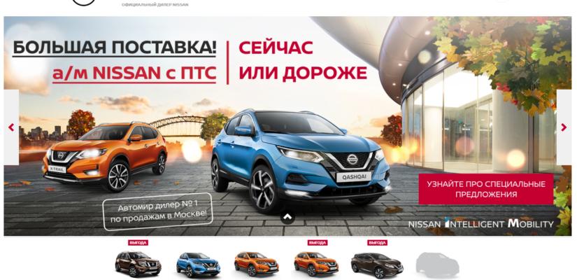 официальный сайт автосалона ниссан автомир в москве
