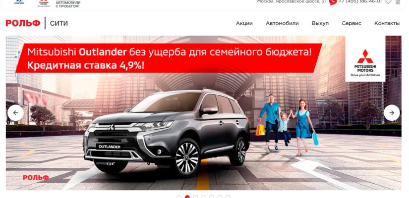 официальный сайт автосалона рольф сити в москве