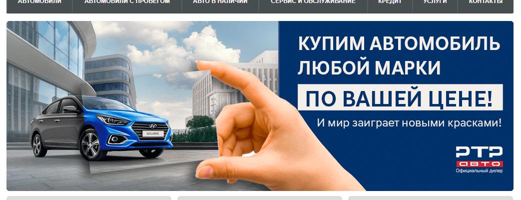 официальный сайт автосалона ртр авто в москве