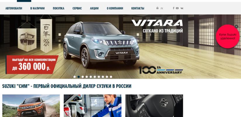 официальный сайт автосалона сузуки сим авто в москве