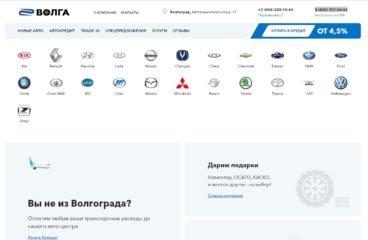 АЦ Волга