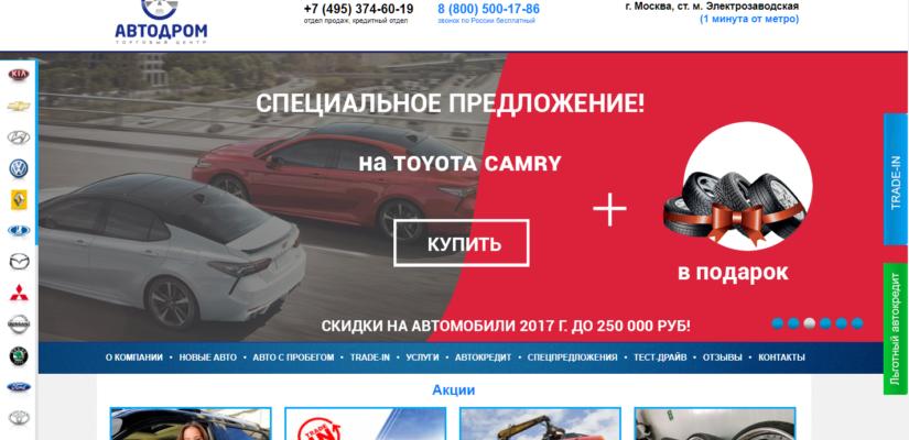 официальный сайт автосалона тц автодром в москве
