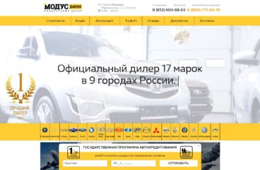 Модус Дыбенко