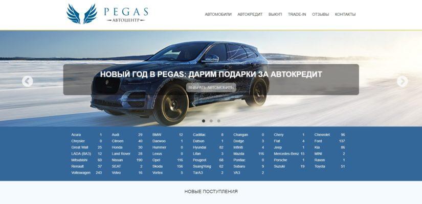 Отзывы об автосалоне пегас г москва кредит под залог авто иркутск