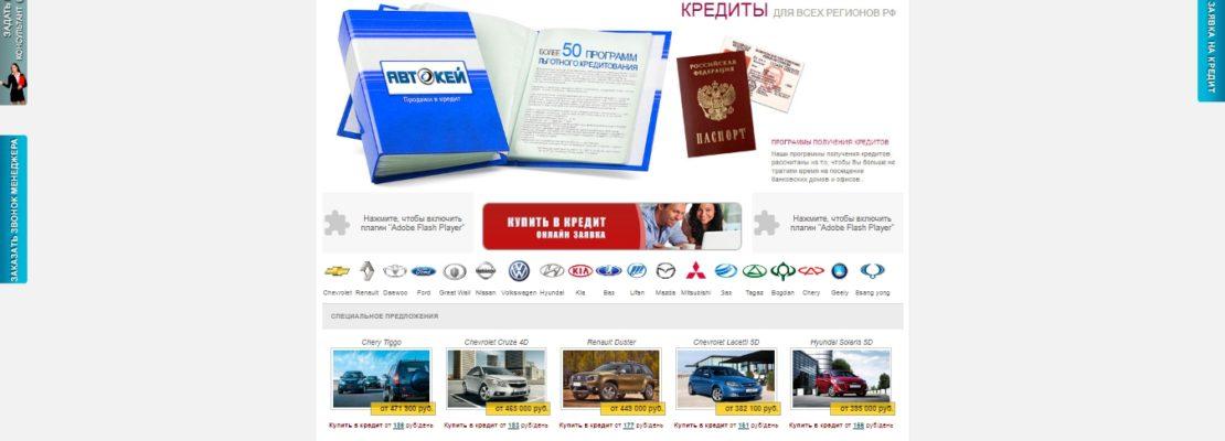 официальный сайт автосалона автокей в москве