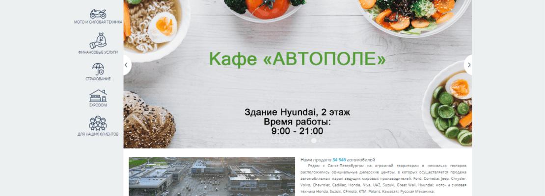 официальный сайт автосалона автополе в кудрово спб