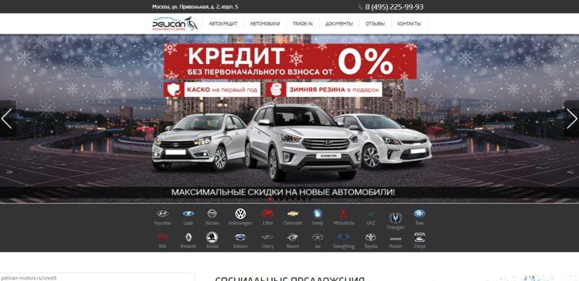 Автосалон пеликан москва официальный сайт бу авто автосалон москва отзывы