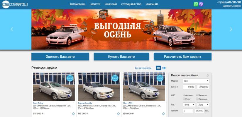 Автобан автосалон в москве ломбарды в москве купить шубу