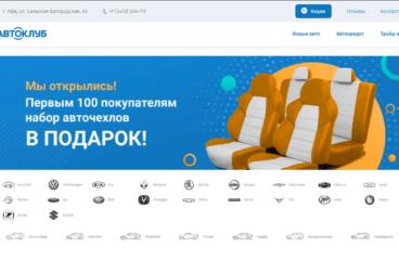Автосалона АвтоКлуб