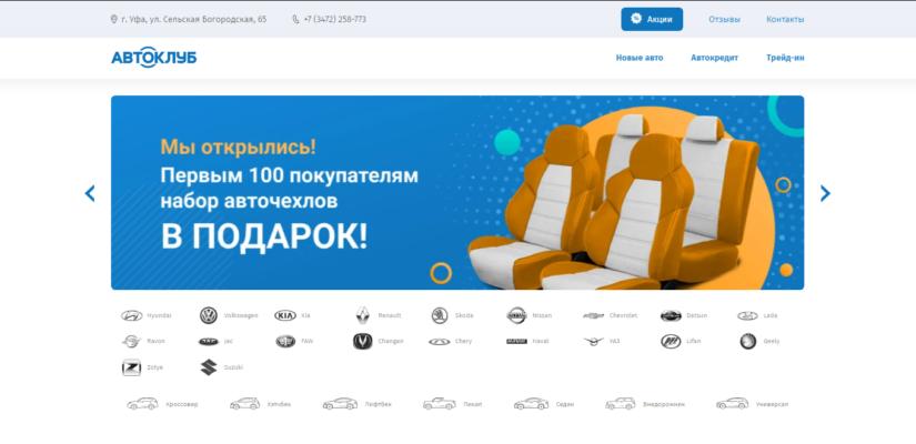 официальный сайт автосалона автоклуб в уфе
