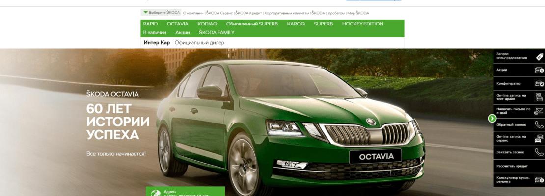 официальный сайт автосалона интеркар в твери