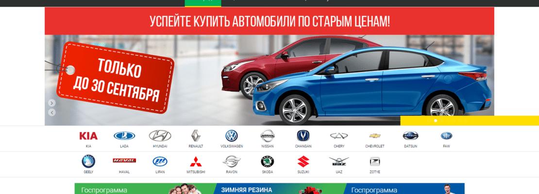 официальный сайт автосалона автопарк 42 в кемерово
