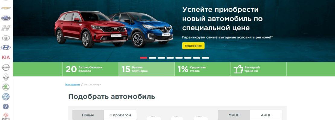 официальный сайт автосалона автопремиум в краснодаре
