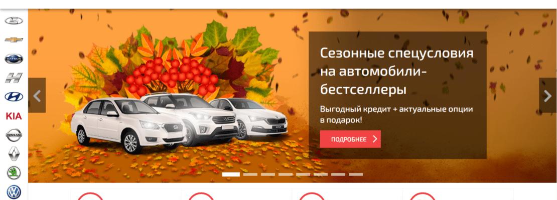 официальны сайт автосалона СВ Моторс в Саратове