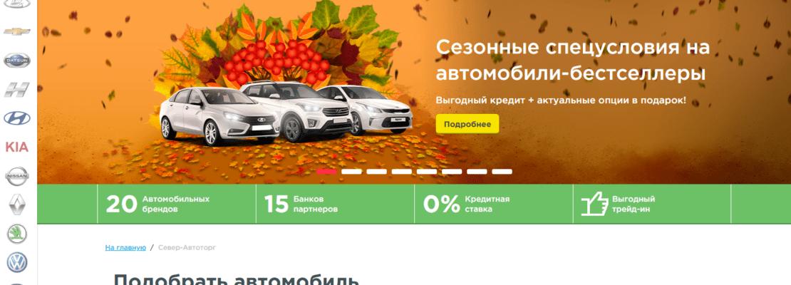 официальный сайт автосалона север автоторг в сургуте