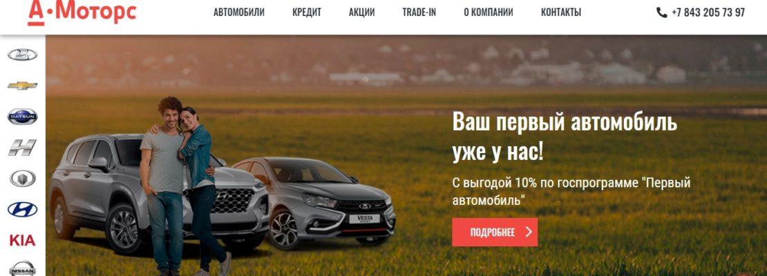 официальный сайт автосалона а моторс в казани