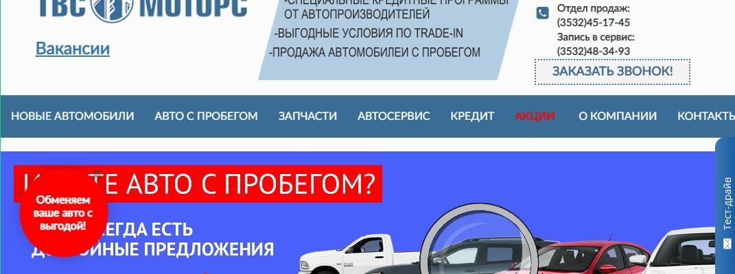 официальный сайт автосалона твс моторс в оренбурге