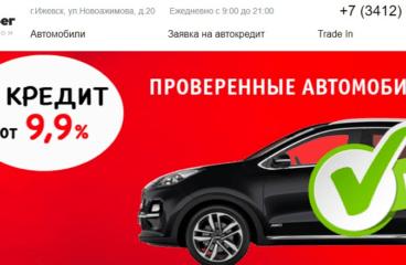 Автосалон Удмурт Автопробег