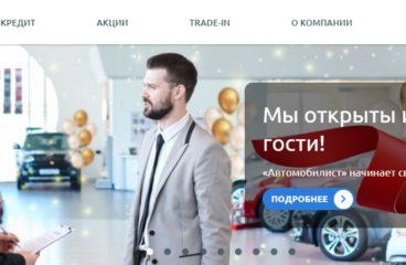 Автосалон Автомобилист
