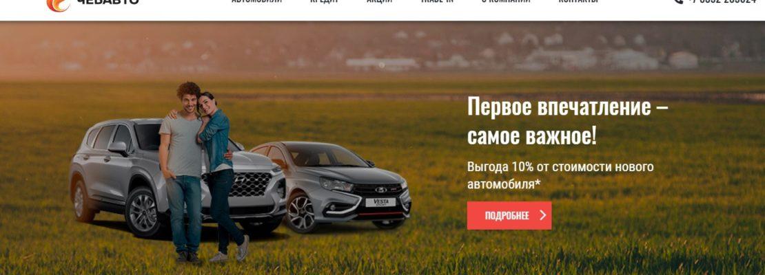 официальный сайт автосалона чебавто в чебоксарах