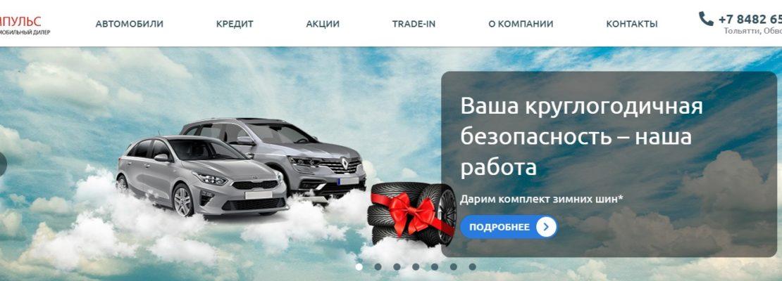 официальный сайт автосалона импульс авто в тольятти