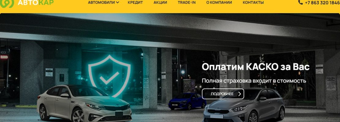 официальный сайт автосалона автокар в ростове-на-дону