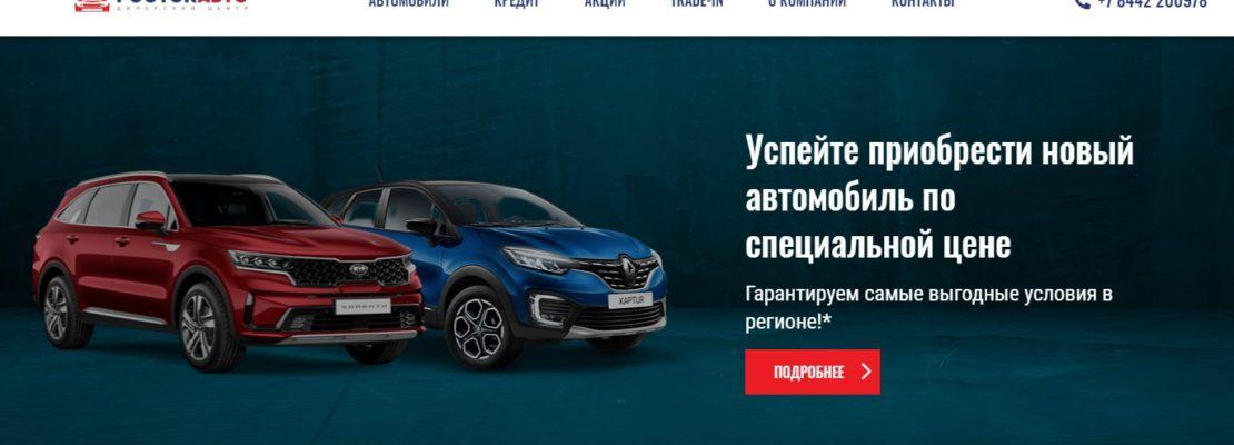 официальный сайт автосалона росток авто в волгограде