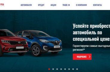 Автосалон Росток Авто