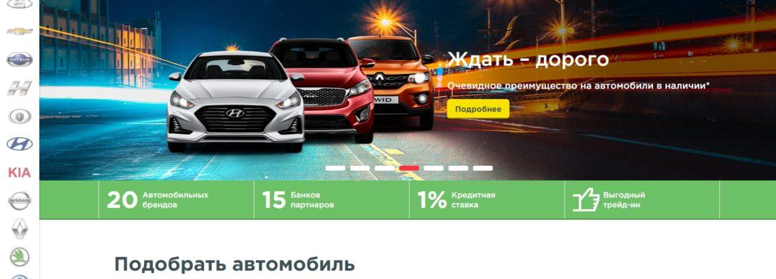 официальный сайт автосалона ац карлов в оренбурге