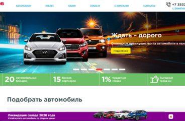 Автосалон АЦ КарЛов